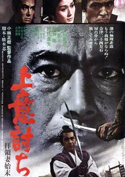 Samurai Rebellion Poster